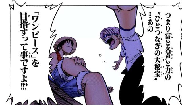 ルフィの夢である海賊王になるということを聞いたコビーが驚いている場面
