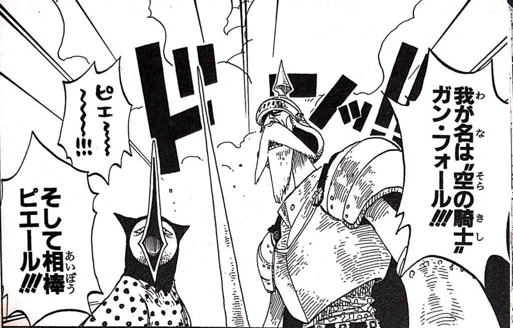 空の騎士ガン・フォールと相棒のピエール