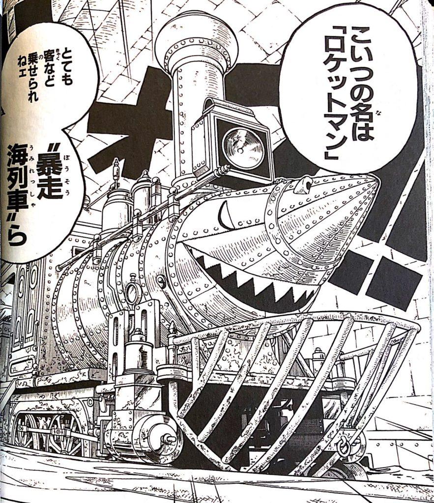 暴走海列車ロケットマン