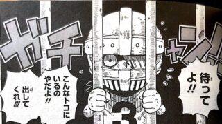 ジャックに牢屋に閉じ込められた少年時代のサンジ